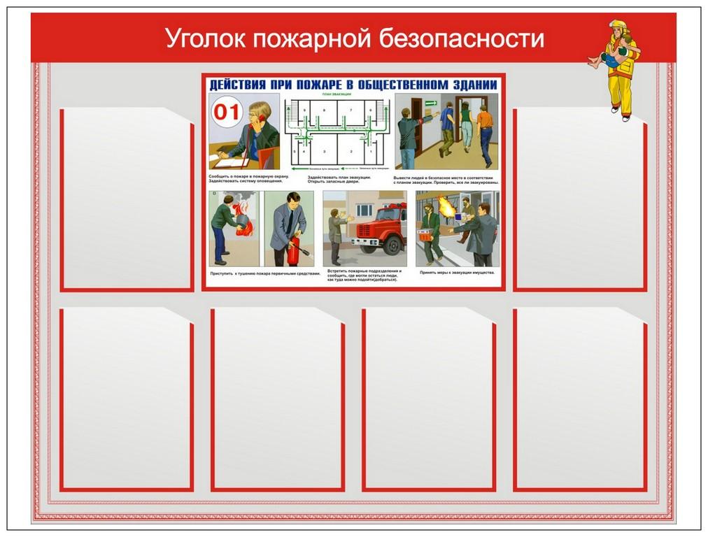 что картинка пожарный уголок аксессуар может дополнить